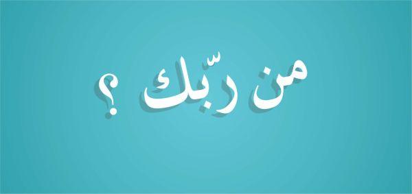 percakapan dalam bahasa arab 1