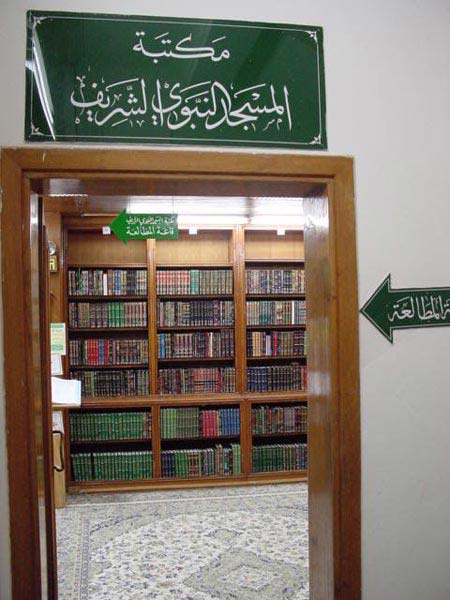 perpustakaan masjid nabawi madinah saudi arabia (1)