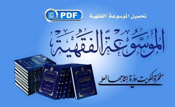 download kitab fiqih terlengkap