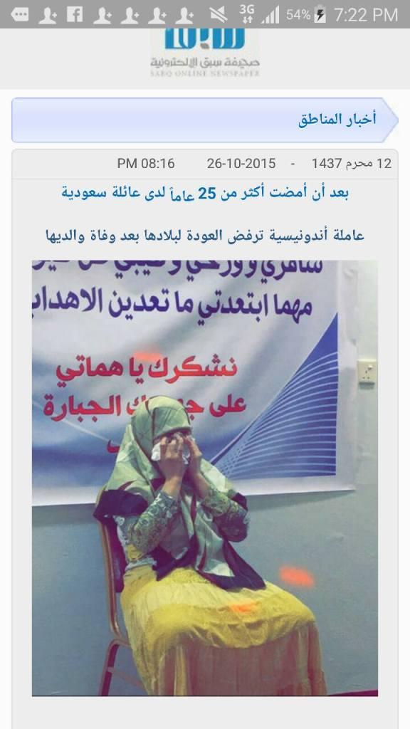 Kisah Pembantu yang Dimuliakan di arab saudi (1)