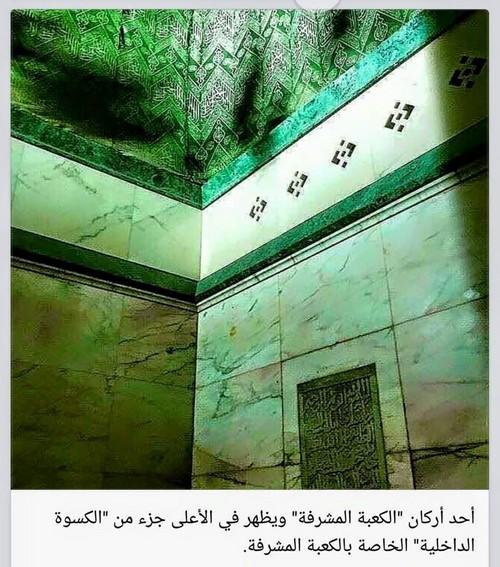 Foto-Foto-Ruang-Dalam-Ka'bah (1)