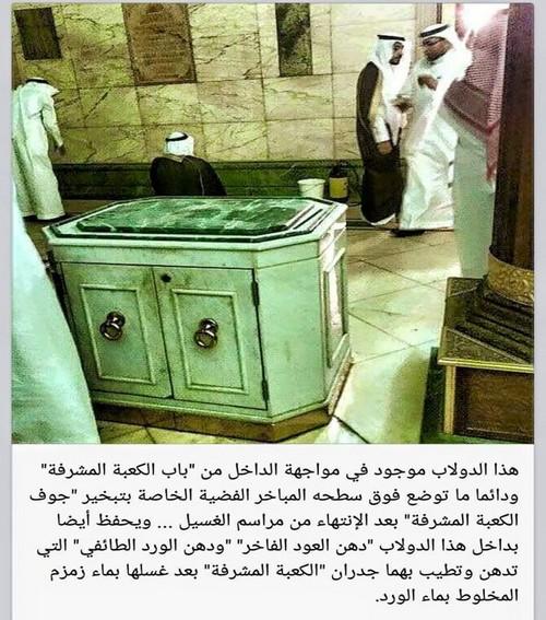 Foto-Foto-Ruang-Dalam-Ka'bah (3)