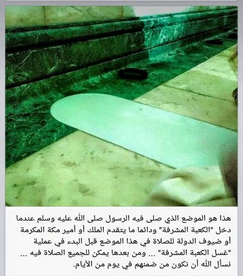 Foto-Foto-Ruang-Dalam-Ka'bah (4)