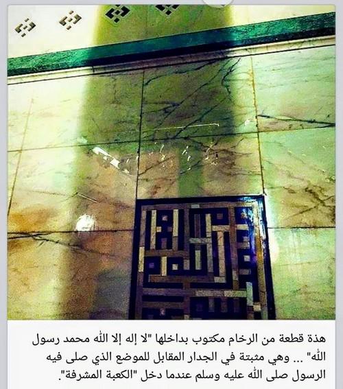 Foto-Foto-Ruang-Dalam-Ka'bah (5)