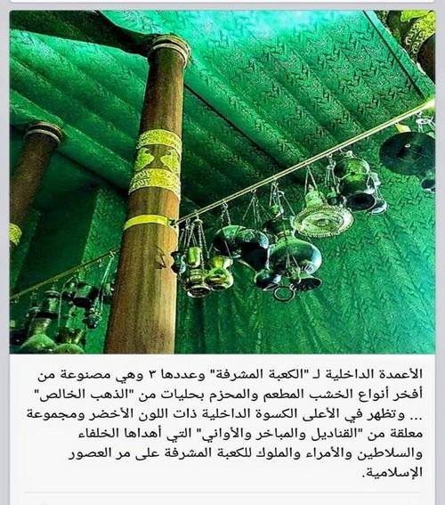 Foto-Foto-Ruang-Dalam-Ka'bah (7)