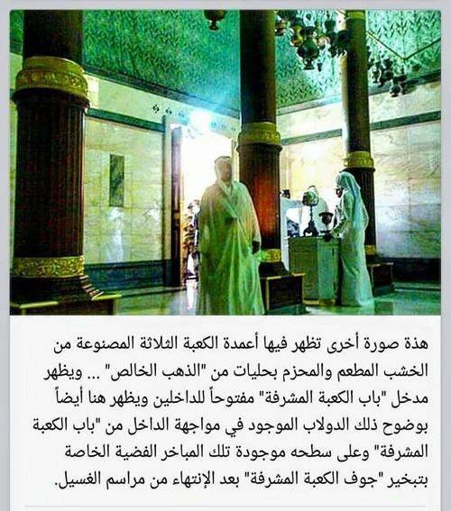Foto-Foto-Ruang-Dalam-Ka'bah (8)
