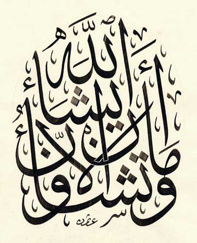 utsman thaha penulis mushaf madinah (2)