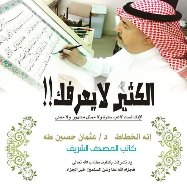 utsman thaha penulis mushaf madinah (4)