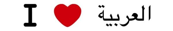 i-love-arabic